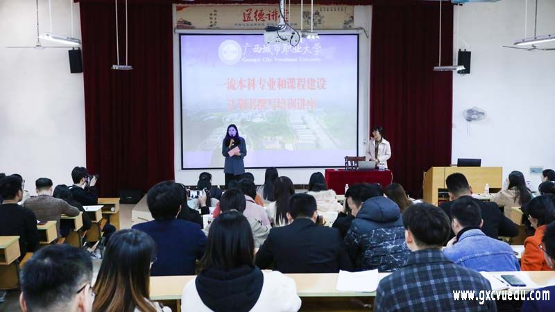 wo校举行yi流本ke专业he课程jian设计划书zhuanxie培训会